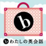 b Watashino Eikaiwa Logo